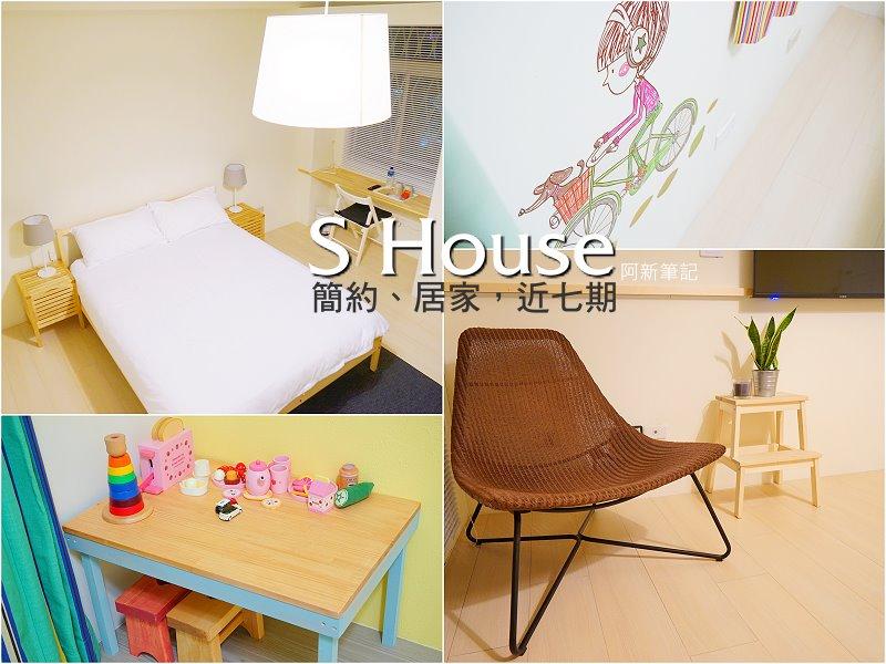 S House|台中住宿推薦,簡約、居家,有親子房,可包棟,近七期,交通便利。