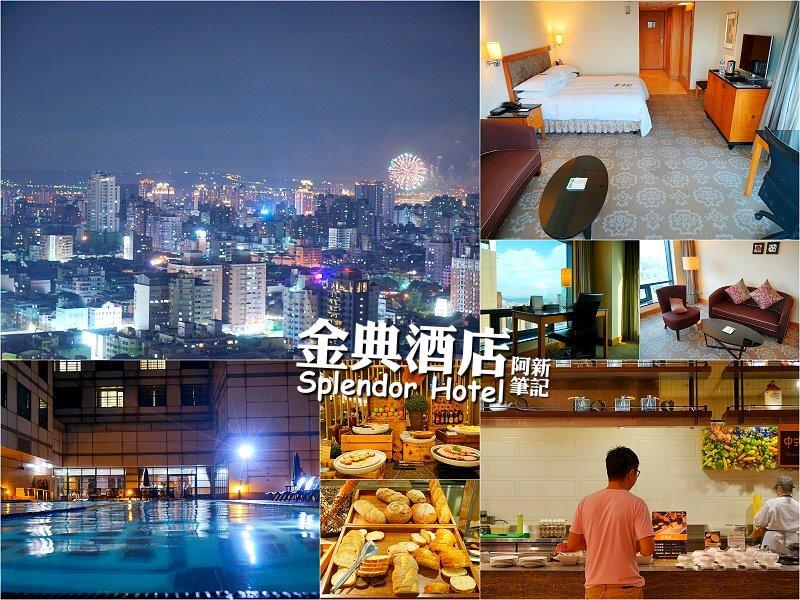 金典酒店Splendor Hotel|台中住宿推薦,綠園客房景觀好,房間設備齊全,備有健身房、游泳池,早餐更是奢華享受,住過難忘。