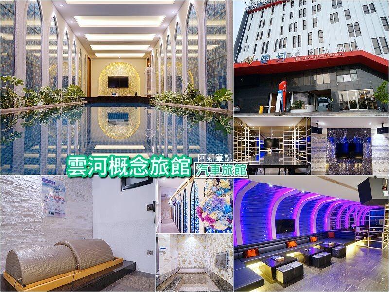 雲河概念旅館|台中汽車旅館住宿推薦,室內泳池、KTV大包廂,還有美容spa岩盤浴,不住過一次怎麼可以啦!