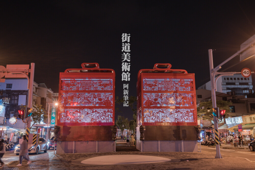 街道美術館,街道美術館PLUS,台南街道美術館,海安路夜景,海安路,海安路裝置藝術,海安路晚上,海安路藝術造街,台南旅遊景點