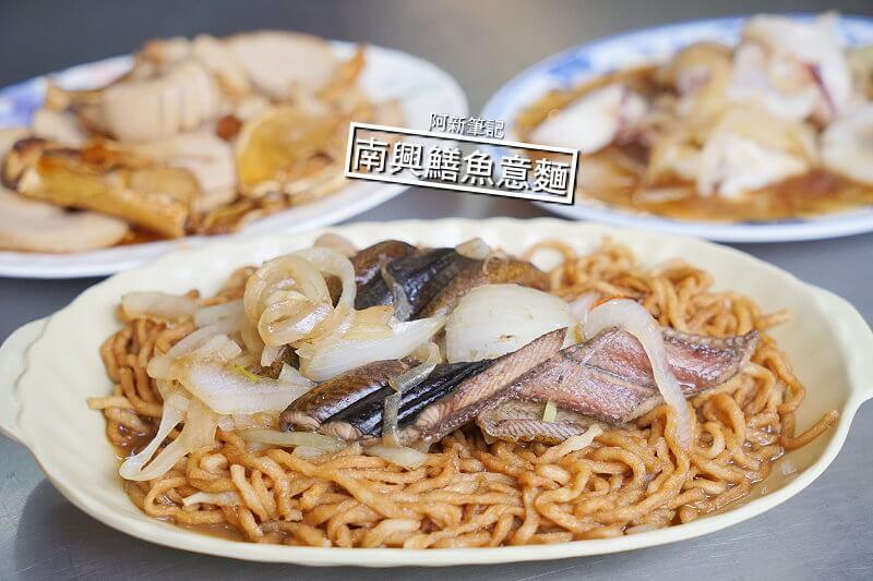 南興鱔魚意麵-1