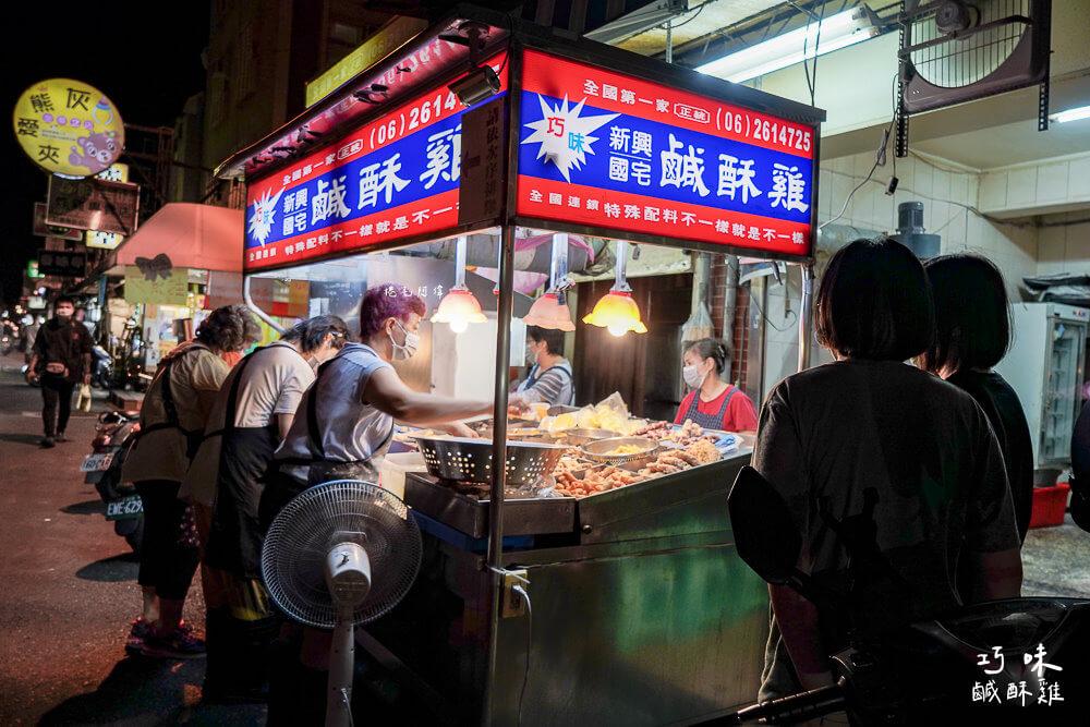 巧味鹽酥雞,台南鹽酥雞,台南美食,台南宵夜,台南小吃,台南炸物