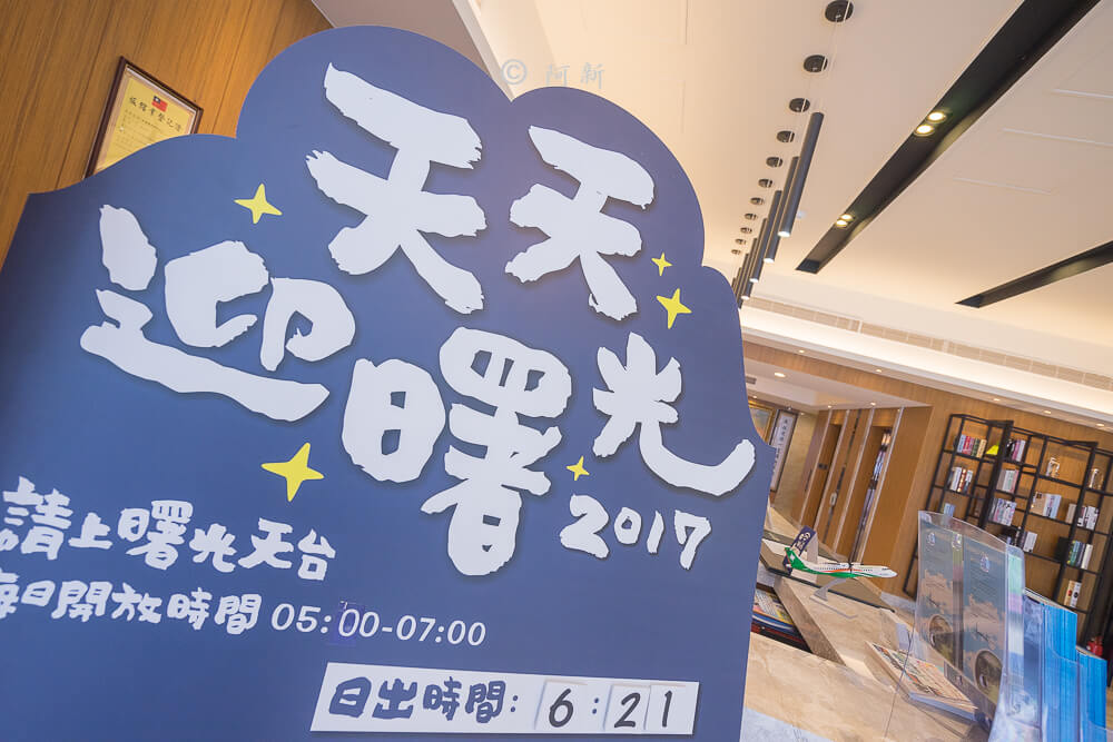 台東曙光渡假酒店-18