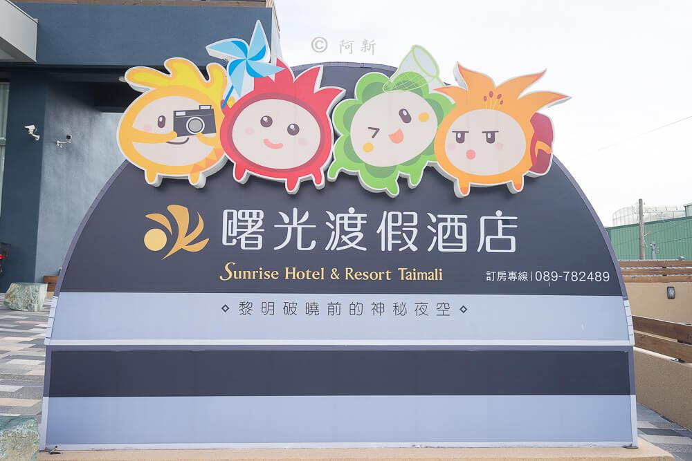 台東曙光渡假酒店-05