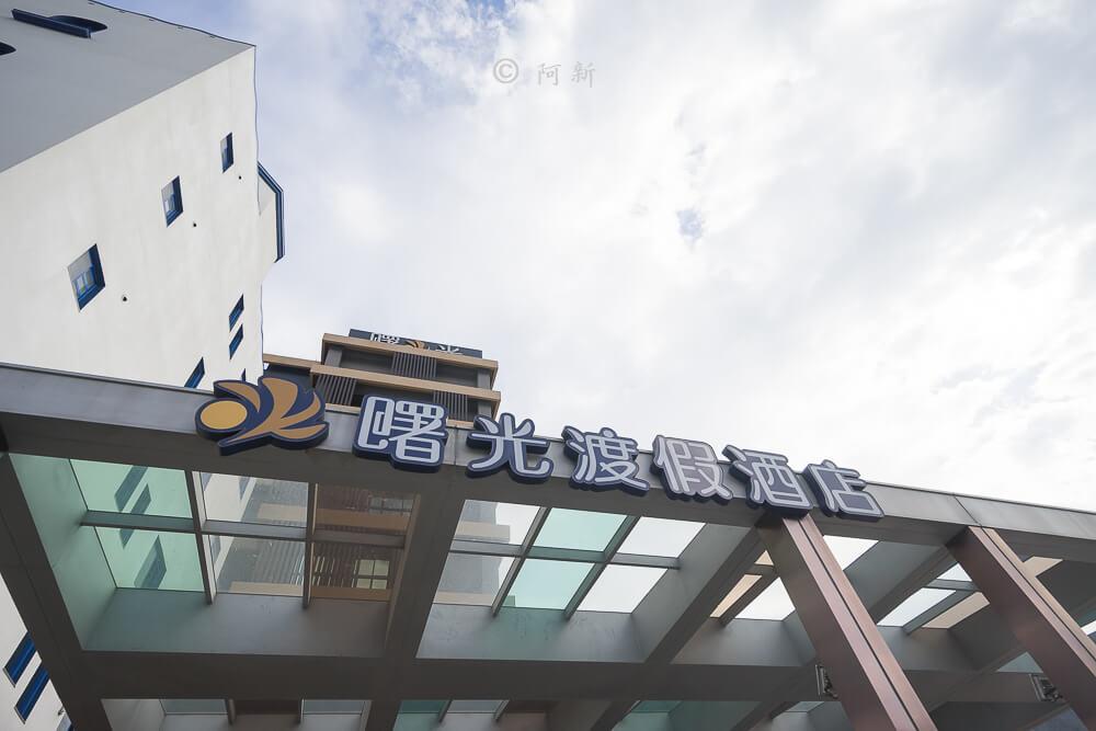 台東曙光渡假酒店-10