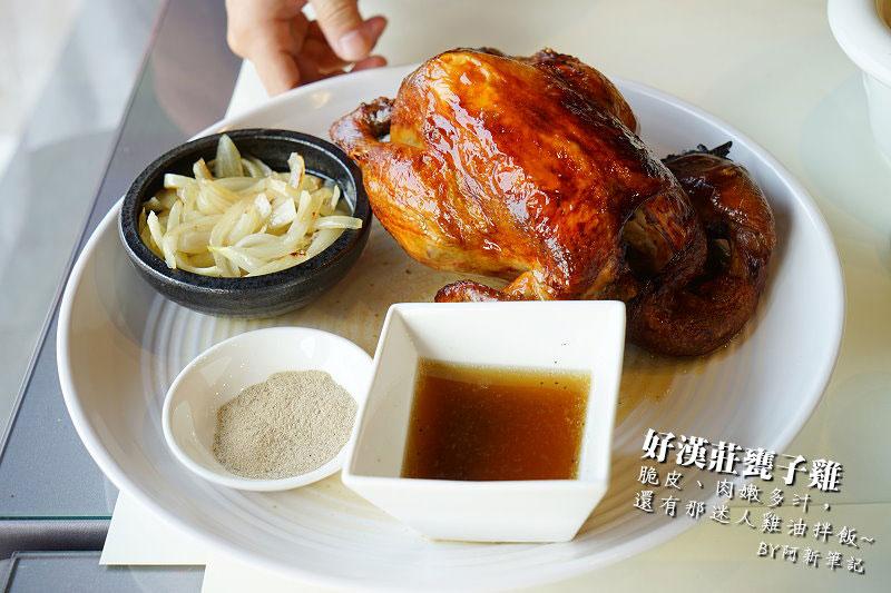 好漢莊甕子雞-01