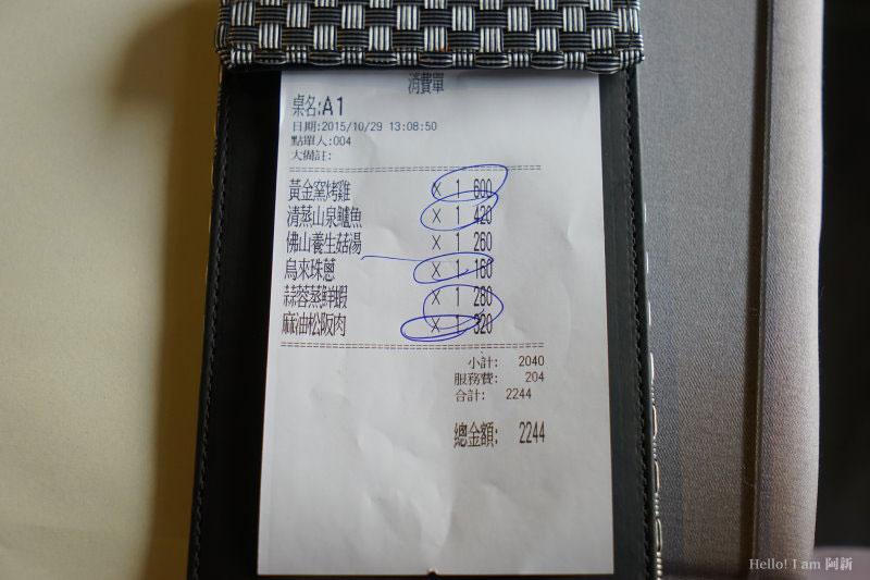 好漢莊甕子雞-46