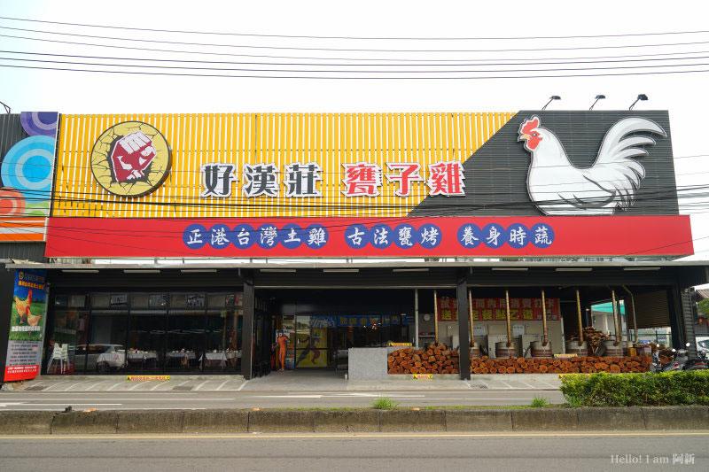 好漢莊甕子雞-03