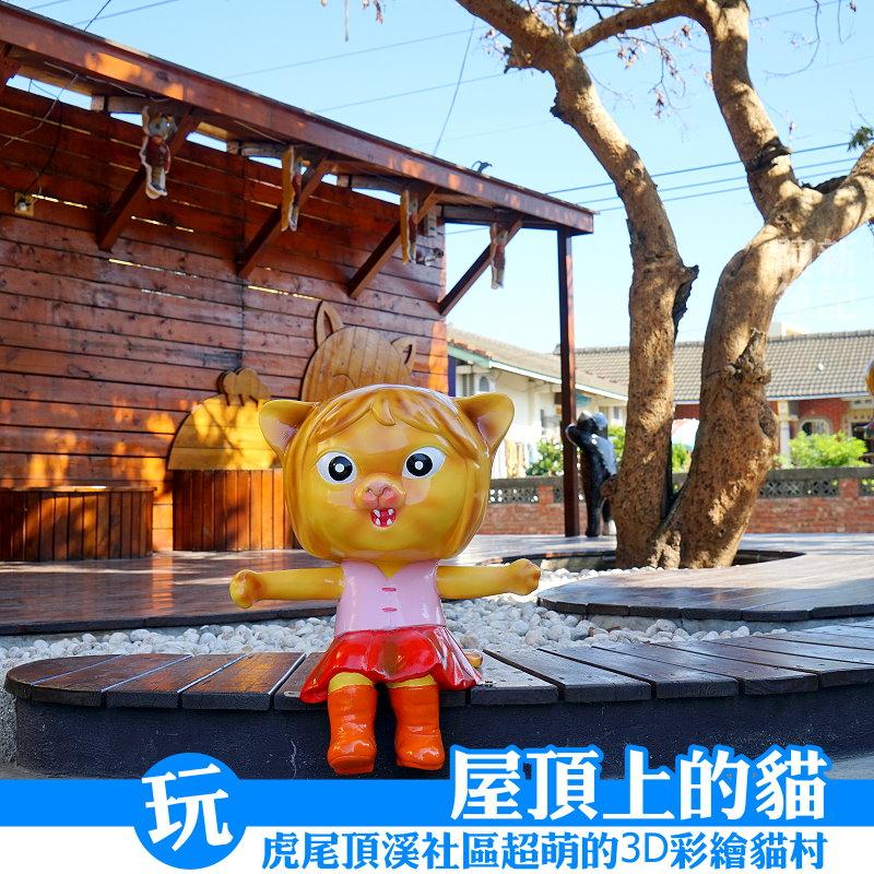 屋頂上的貓|雲林虎尾景點,頂溪3D貓彩繪村,來到虎尾不能沒來的拍照打卡景點,害我拍到手軟了…