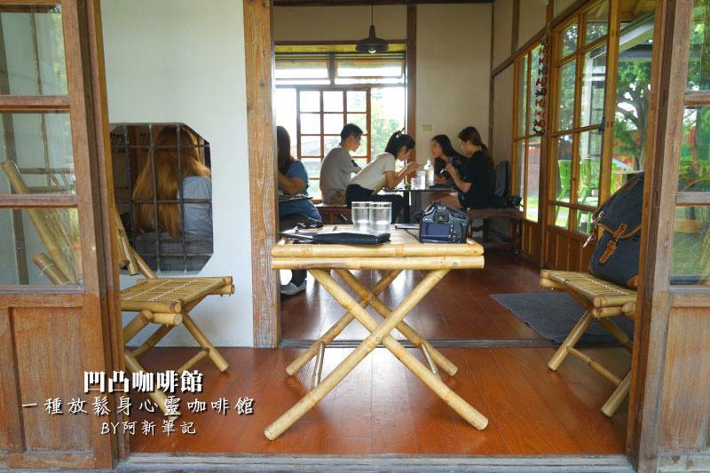 凹凸咖啡館|雲中街聚落,日式風情瀰漫,這裡沒冷氣,只有涼風徐徐,文青必訪。