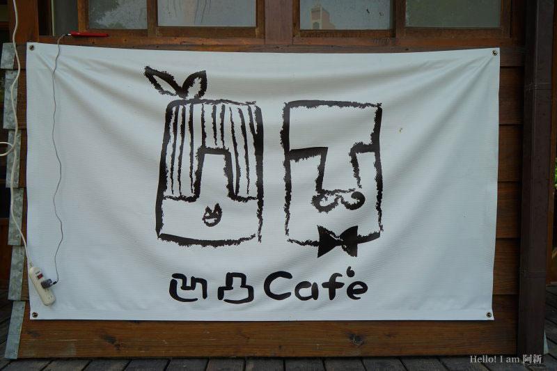 凹凸咖啡館-04
