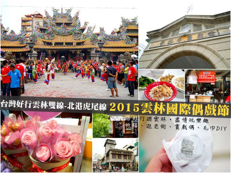 台灣好行雲林雙線之北港虎尾線-2015雲林國際偶戲節|搭好行遊雲林,祈安納福、逛老街、賞戲偶,還可以毛巾DIY。