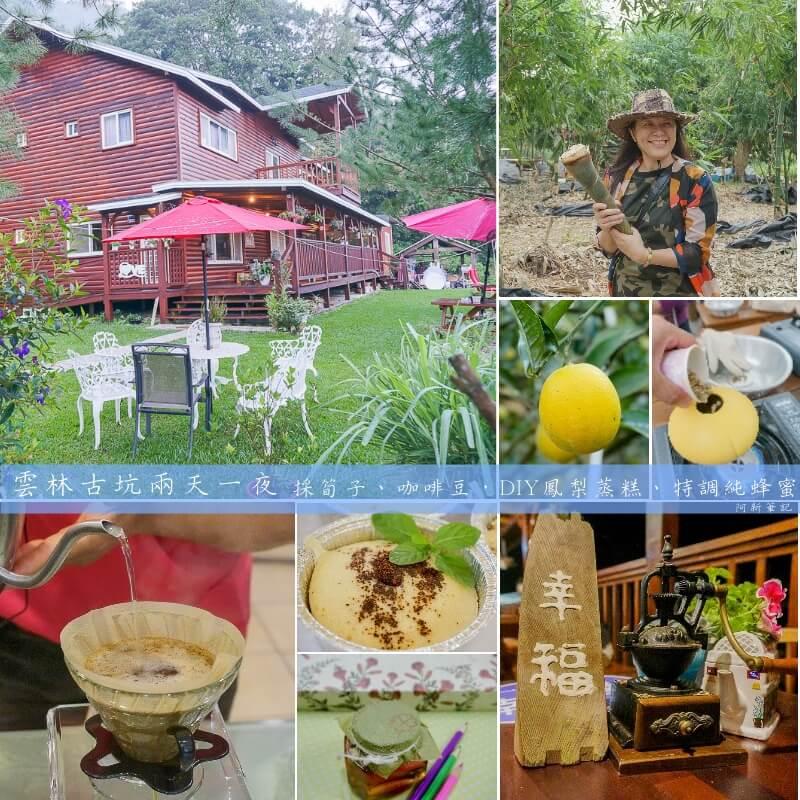 雲林食采節|到了古坑還是只有喝咖啡?不會玩?來來來!跟著路線走,知識、美食、DIY玩不完!