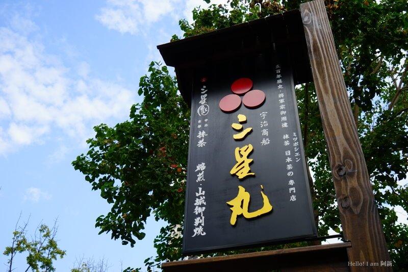 三星園抹茶-03