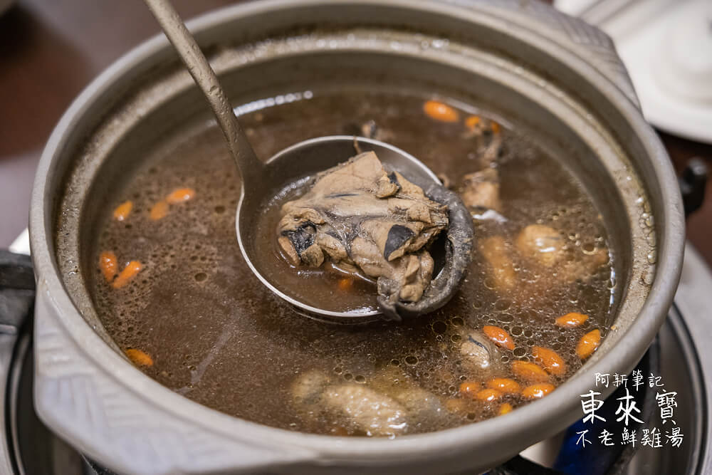 東來寶不老鮮雞湯,東來寶,不老鮮雞湯,嘉義東來寶,嘉義不老鮮雞湯