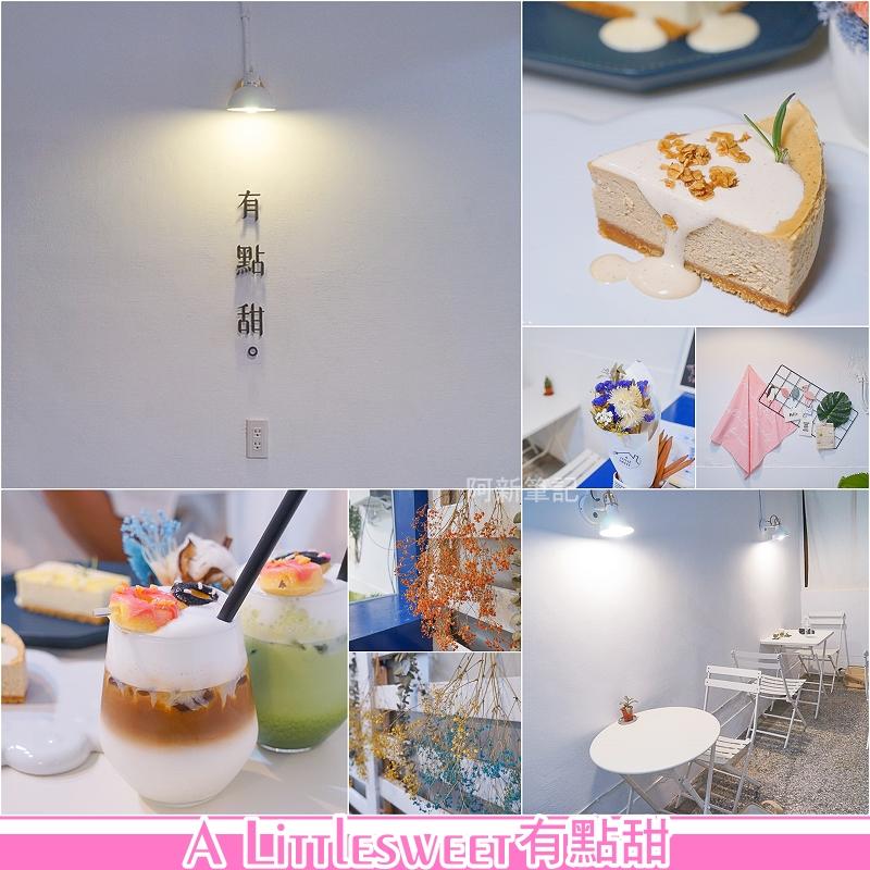 有點甜咖啡館-01
