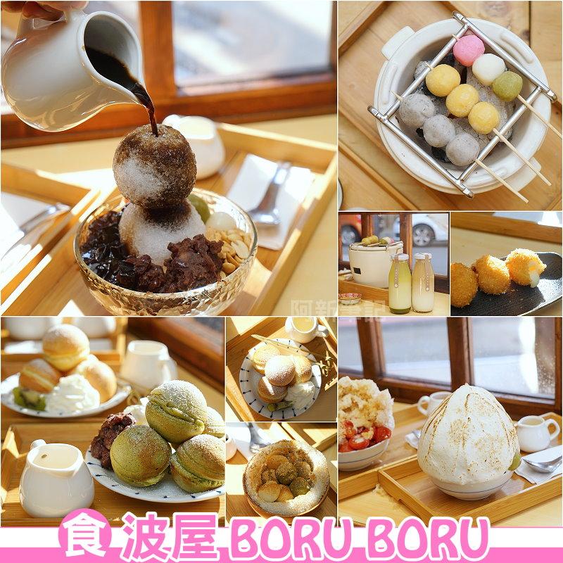 波屋 BORU BORU|台中日式冰店,可愛雪人冰、DIY烤糰子,新品球球鬆餅登場,推薦雪人冰、黑糖糰子冰、芋泥球、抹茶球球鬆餅。