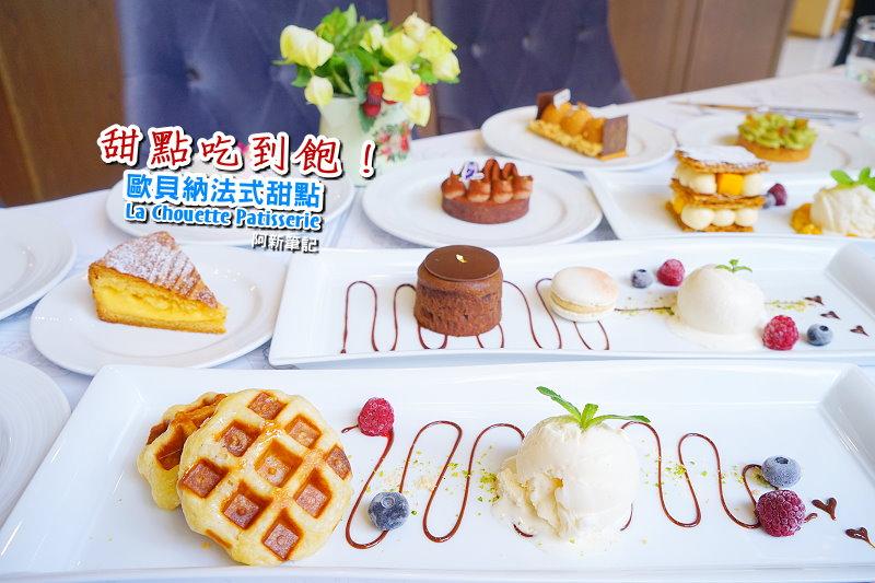 DSC046511 - 【熱血採訪】歐貝納法式甜點|限時兩小時!台中甜點吃到飽登場,想吃什麼點什麼,激推法式芒果千層、可麗露、療癒蘋果!(已歇業)