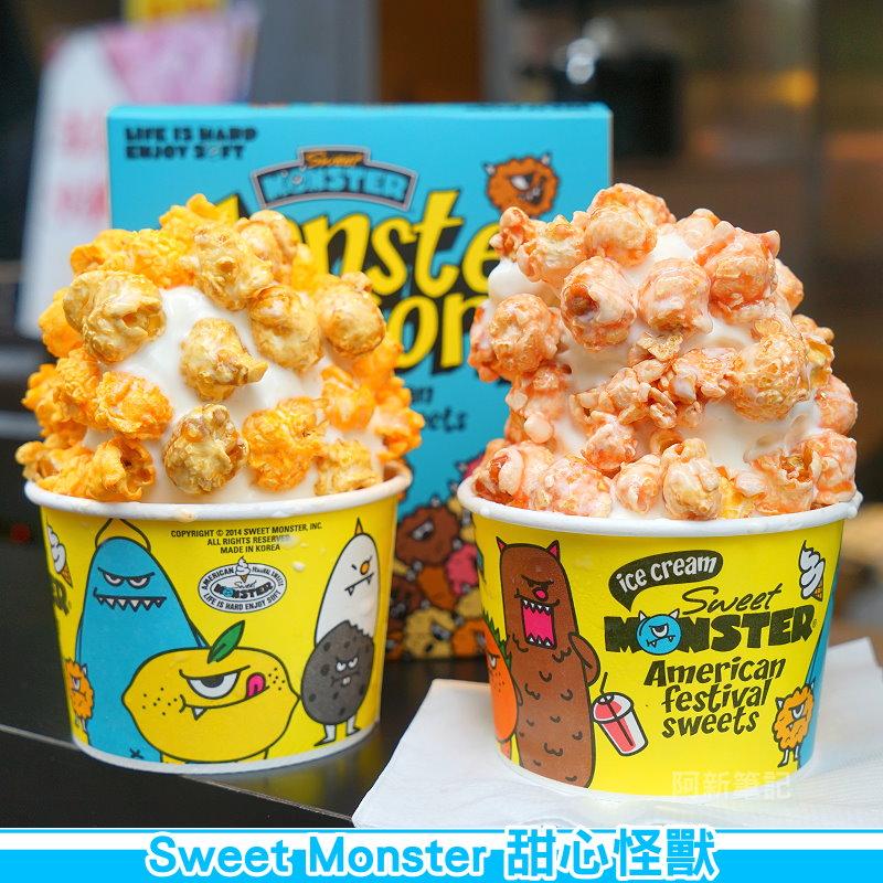 甜心怪獸Sweet Monster|韓國怪獸登台,一中街被佔領,讓我來終結怪獸啦!純正牛奶霜淇淋搭上韓國進口5種口味爆米花,讓我來終結怪獸啦!激推草莓、起司口味~