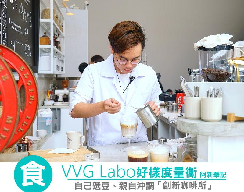 VVG-Labo好樣度量衡|台中國家歌劇院咖啡館,自己選豆、親自沖調的創新,餐點出乎意料的美味,激推IG打卡點。