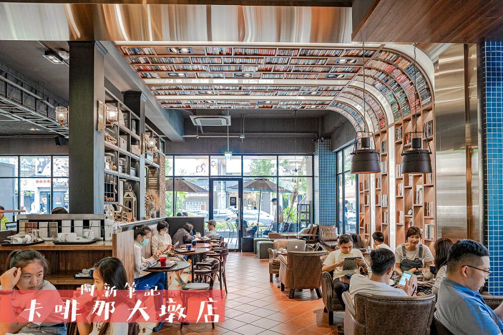 caffaina - 卡啡那大墩店|寬敞空間、舒適環境,這間台中咖啡館人潮實在有夠誇張的多,假日一位難求...