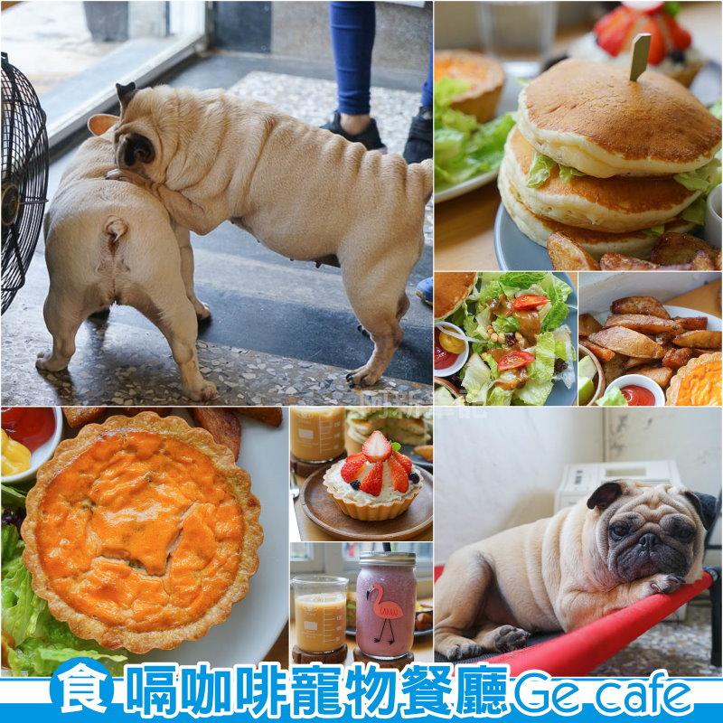 嗝咖啡寵物餐廳|台中寵物餐廳推薦,早午餐很厲害,鮪魚鬆餅、鹹派都讓人驚艷,店內有兩隻店狗超可愛,還能帶毛小孩來同樂!