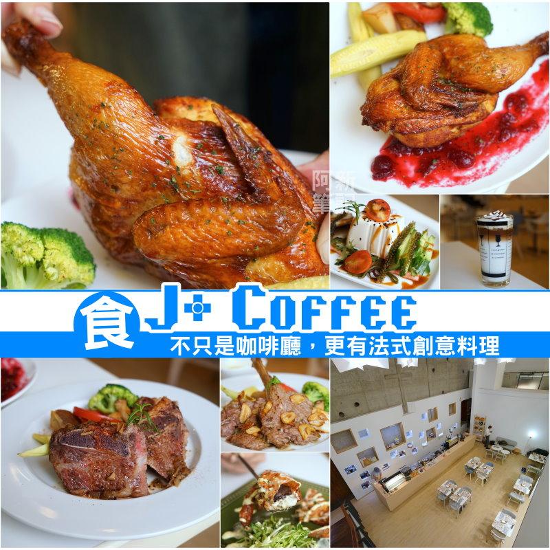 J+咖啡|台中咖啡館推薦,環境舒服、空間迷人,不僅是咖啡館,這裡還有無菜單法式料理排餐,激推的高CP值咖啡館!