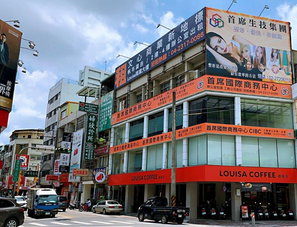 90349 - 熱血採訪│路易莎咖啡西屯文心旗艦店,寬敞空間兼具商務中心!咖啡好喝、餐點也平易近人