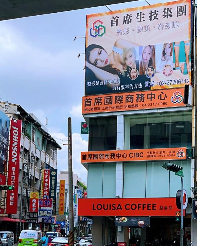 90350 - 熱血採訪│路易莎咖啡西屯文心旗艦店,寬敞空間兼具商務中心!咖啡好喝、餐點也平易近人