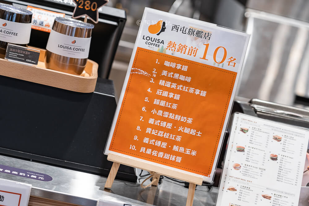DSC03558 - 熱血採訪│路易莎咖啡西屯文心旗艦店,寬敞空間兼具商務中心!咖啡好喝、餐點也平易近人