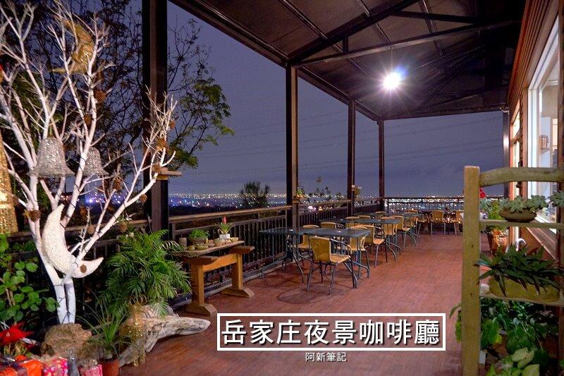 岳家庄夜景咖啡廳-1