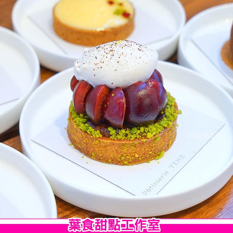 葉食甜點工作室Pâtisserie YEHZ|台中西區甜點,簡約文青風,激推櫻桃、咖啡豆、獺祭寶相華,吃過難忘!