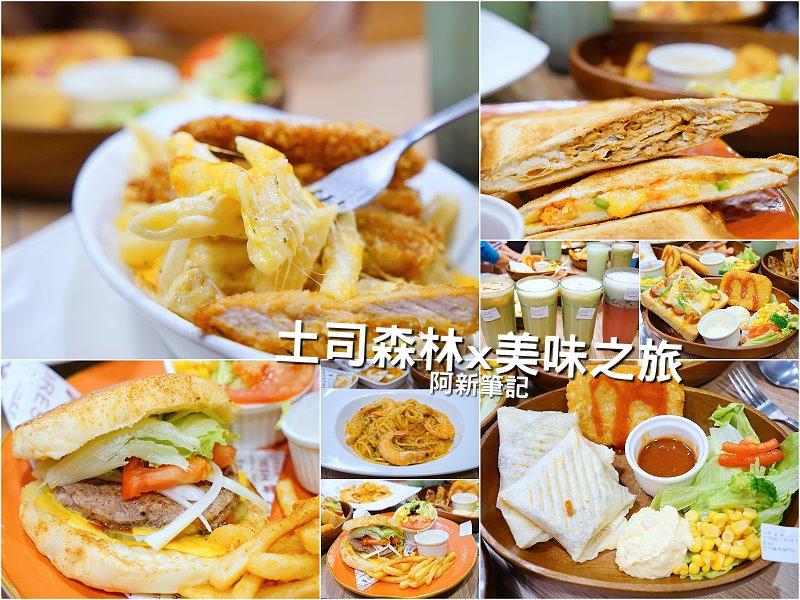 土司森林x美味之旅|台中早午餐/下午茶推薦,餐點種類多到不知道怎麼選,平價美味,近中興大學。