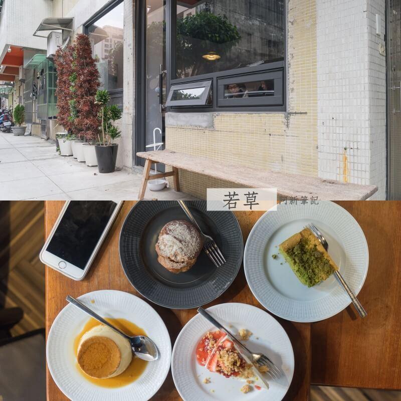 台中下午茶|若草甜點店|模範街內超低調下午茶,手作甜點、價格平易近人,舒適空間,這可是IG熱門打卡店來的啦!