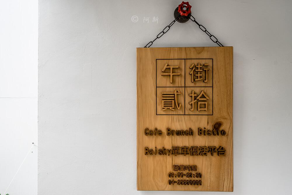台中午街貳拾-03