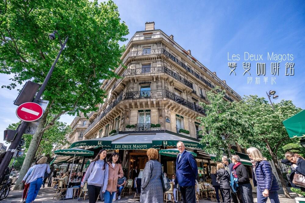 Les Deux Magots,雙叟咖啡,雙叟咖啡館歷史,雙叟咖啡館必點,雙叟咖啡館點餐,雙叟咖啡館甜點,雙叟咖啡必點,雙叟咖啡館廁所,巴黎下午茶,巴黎咖啡館,法國旅遊,法國自由行,法國自助,巴黎旅遊