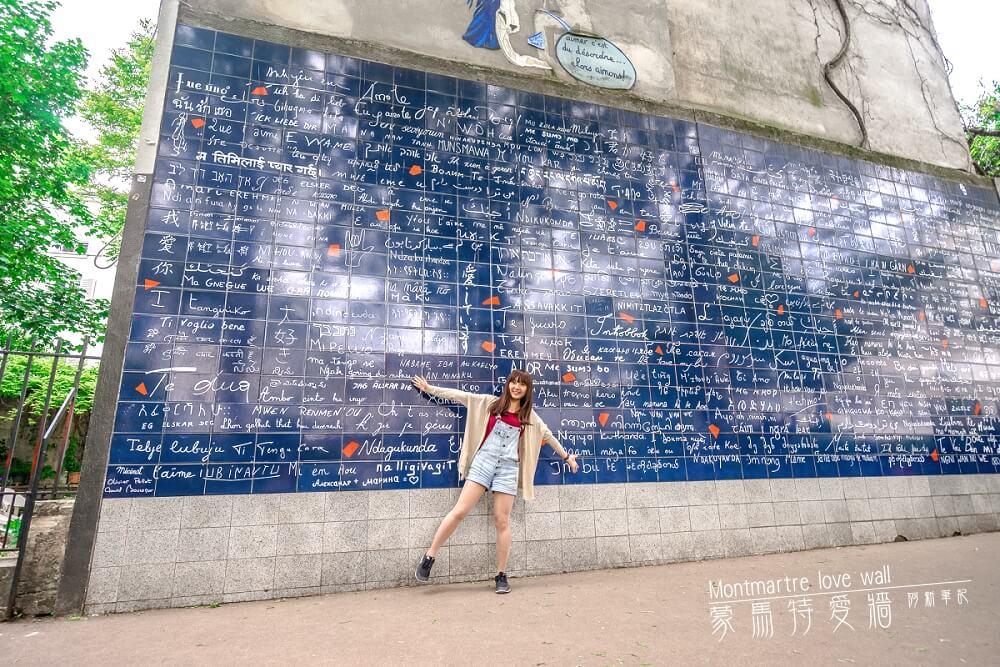 蒙馬特愛牆 Le mur des je t'aime |隱藏小公園內巴黎藍牆,情侶、姊妹必打卡景點。