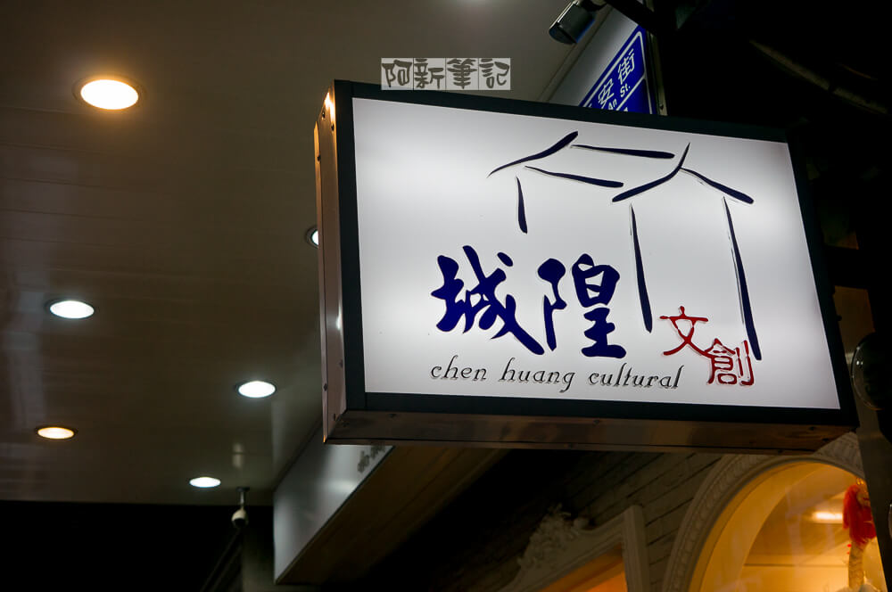 新竹香山兩天一夜輕鬆行透透(上)-39