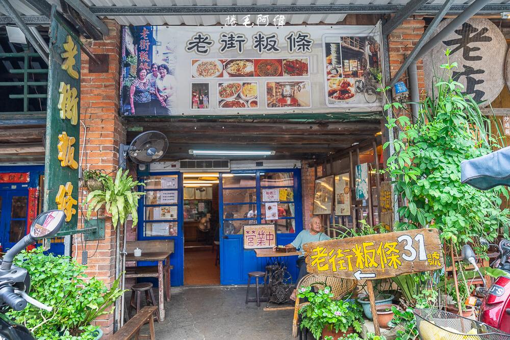 北埔老街,新竹景點,新竹老街,新竹北埔老街,北埔老街美食,北埔老街地圖