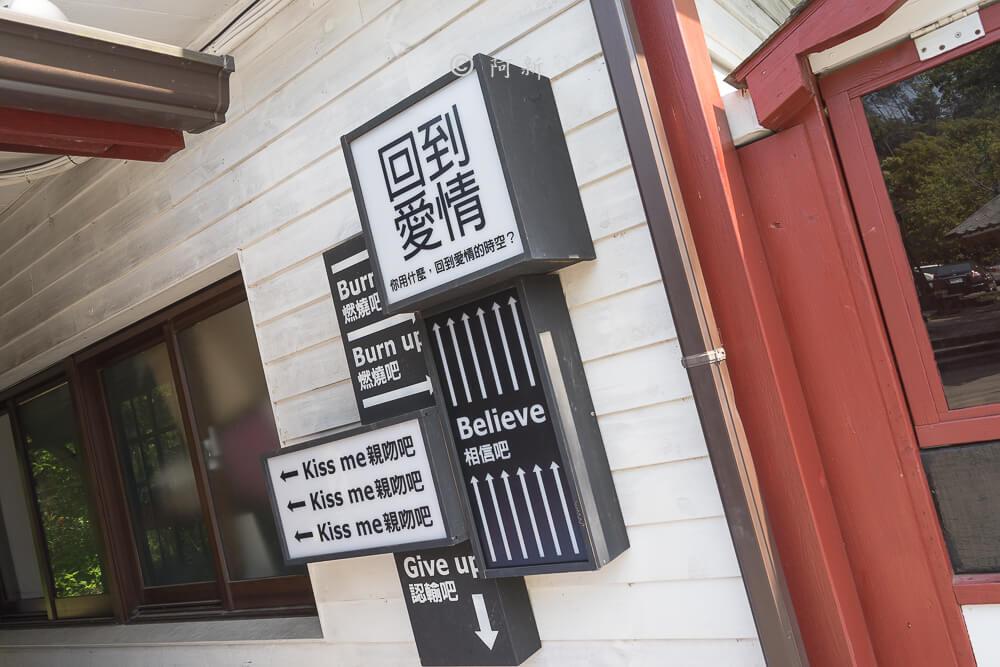 新竹合興車站/愛情車站-23