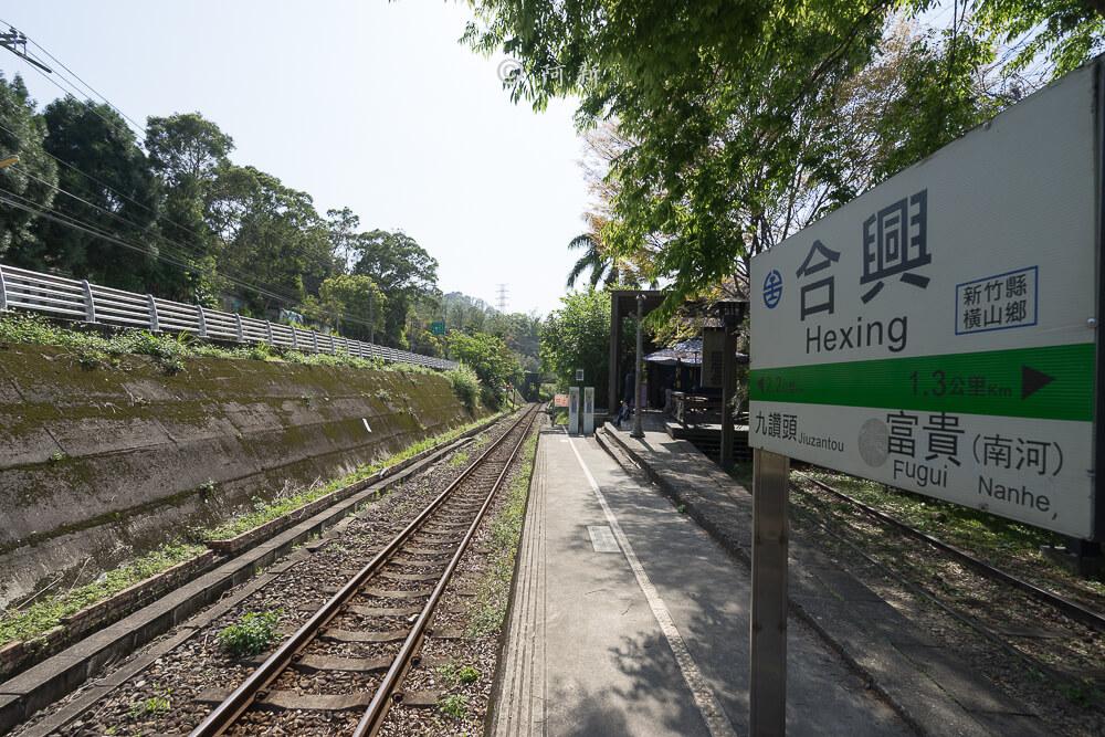 新竹合興車站/愛情車站-09