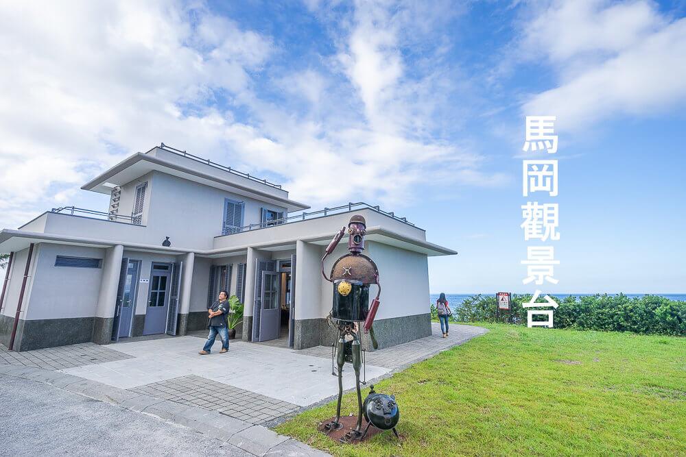 馬岡觀景台 |東北角新景點推薦,眺望台灣極東無敵海景、奇石海岸,東北角旅遊最佳停靠站~