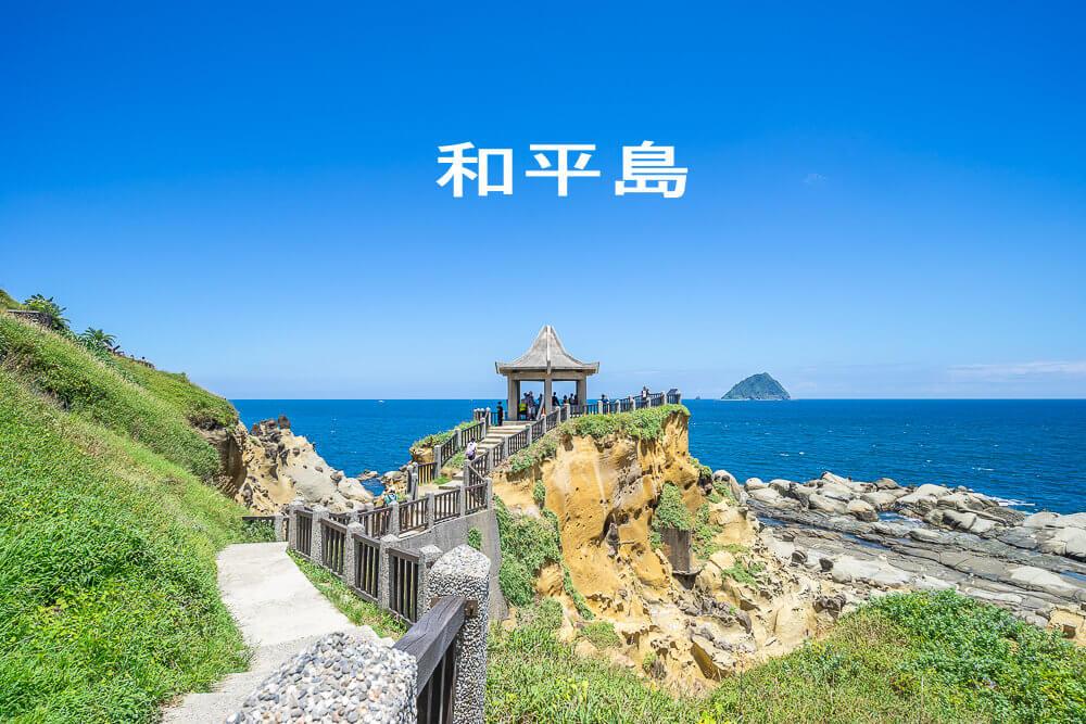 和平島 |基隆景點推薦,旅遊必去的世外桃源,海天一線的天使向海步道,世界秘境大門就在眼前。