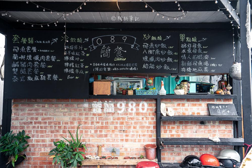 089簡餐,椰油美食,椰油餐廳,蘭嶼餐廳,蘭嶼美食