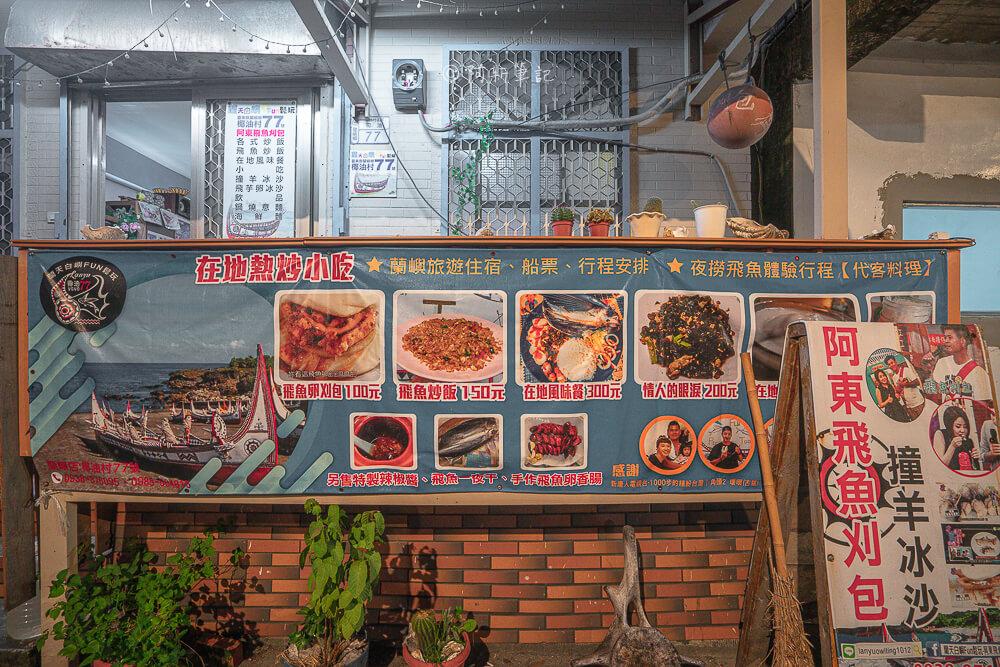 椰油阿東,蘭嶼阿東,阿東飛魚,阿東飛魚刈包,紅頭冰店,椰油美食,椰油餐廳,蘭嶼餐廳,蘭嶼美食