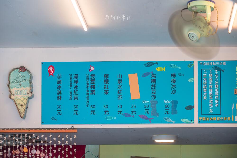 雯雯芋頭冰,雯雯芋頭冰菜單,雯雯芋頭冰地址,紅頭冰店,紅頭美食,紅頭餐廳,蘭嶼冰店,蘭嶼芋頭冰,蘭嶼餐廳,蘭嶼美食