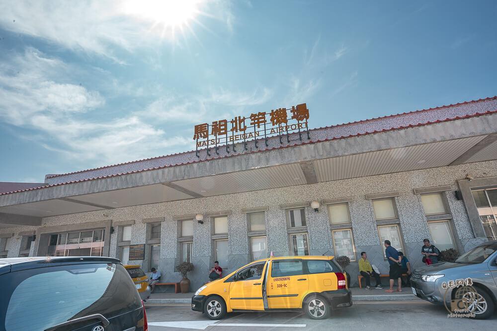 北竿機場,馬祖機場,馬祖北竿,馬祖 機場,北竿交通,馬祖交通,馬祖飛機