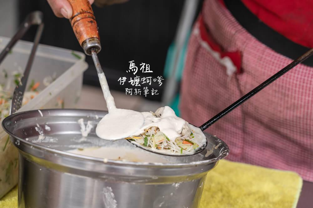 依嬤蚵嗲,馬祖蚵嗲,北竿蚵嗲,北竿美食,北竿小吃