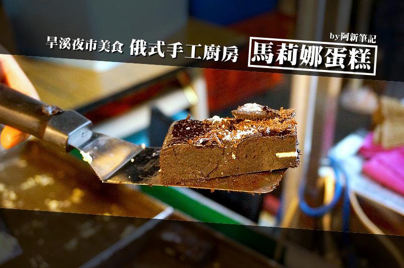 馬莉娜蛋糕(俄式手工廚房)|旱溪夜市美食+1,手工俄羅斯鄉村蛋糕,吃得出用心。