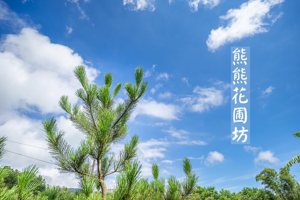 熊熊花圃坊 新北景點推薦,假日天天接近大自然淨化自己,不如種一盆天天幫你淨化環境!
